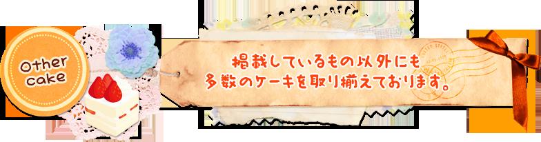千葉県松戸市にある洋菓子店【patisserie ma-sa(パティスリーマーサ)】では掲載外のケーキも多数取り揃えております